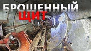 Другая Рязань #2 с Диггерми UW | Заброшенный щит | Тайны подземелий России