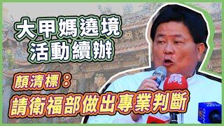 大甲媽遶境活動如期舉辦?鎮瀾宮董事長顏清標親自上陣回應