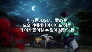 귀멸의칼날ED《From the edge》-FictionJunction(feat.LiSA)[일어독음해석]