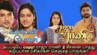 Raja Rani Season 2 is copy of En Kanavan En Thozhan | Fans angry | Alya manasa new serial | Vijay Tv