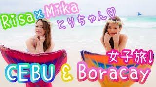 とりちゃん♡[りさみか]セブ・ボラカイ島女子旅!!!〜ファイヤーでパニック〜