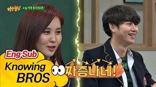 """[선공개] 자꾸 놀리는 깐족 희철(Hee Chul)에 서현(Seo Hyun) """"진짜 짜증 나네!"""" (빠직) 아는 형님(Knowing bros) 63회"""