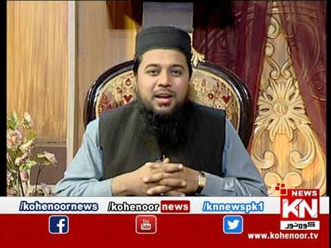 Istakhara 09 February 2021 | Kohenoor News Pakistan
