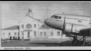 В сети показали, как сегодня выглядит заброшенный старый Николаевский аэропорт (видео)