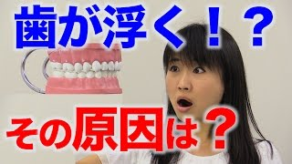歯が浮くように感じるのは、歯ぎしりが原因である?