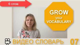 видео словарь английского языка 07