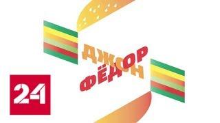 Лебедев создал самый обсуждаемый в Интернете логотип бургерной - Россия 24