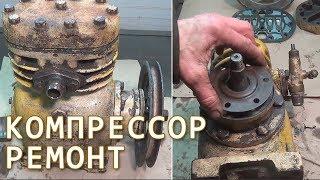 Компрессор - ремонт - часть 2