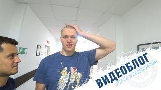 Блог о «Сибири»: отпуск и самостоятельные тренировки