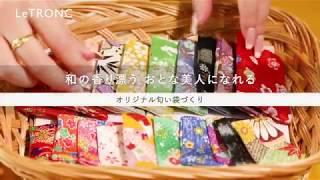 """「京都ハンディクラフトセンター」""""オリジナル匂い袋""""づくりを体験"""