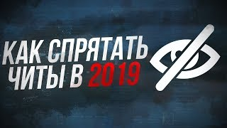 RUST ПРОВЕРКА - КАК СПРЯТАТЬ СОФТ НА RUST РАСТ В 2019