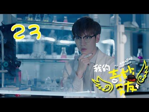 【ENGSUB】我的奇妙男友 23 | My Amazing Boyfriend 23(吴倩,金泰焕,沈梦辰,Wu Qian,Kim Tae Hwan)