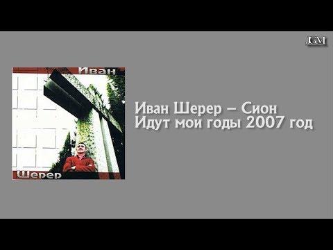 Иван Шерер – Сион Идут мои годы 2007 год