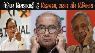 कश्मीर में अमन से क्यों उड़ गया है कांग्रेस नेताओं का चैन, क्यों दे रहे हैं विवादित बयान