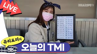 [LIVE] 오늘의 TMI (10.22)