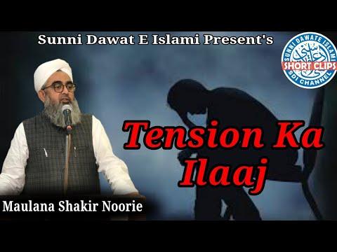 Tension Ka Ilaaj   Maulana Shakir Noorie
