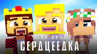 Егор Крид   Сердцеедка (Премьера клипа, 2019)