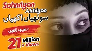 Sohnriyan Akhiyan (Full Song) | Naeem Hazarvi | Superhit Song | Naeem Hazarvi Official
