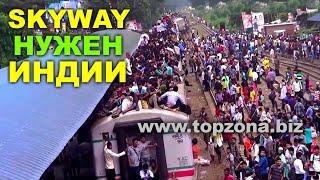 В Индии очень любят поезда - Видео онлайн