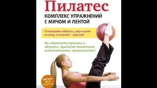Смотреть онлайн Урок пилатеса с маленьким мячом, комплекс упражнений