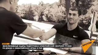 Эксклюзивные кадры подготовки олимпийской сборной Грузии по дзюдо к Олимпийским Играм в Рио