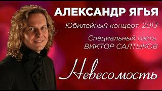 Ягья Александр Виктор Салтыков Невесомость