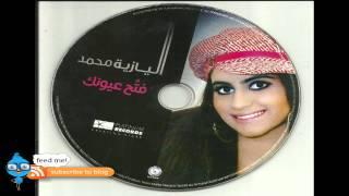 تحميل اغاني مجانا اليازيه محمد   فتح عيونك النسخه الاصليه 2013