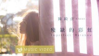 陳綺貞 Cheer Chen【殘缺的彩虹 Imperfect Rainbow】 Official Music Video