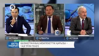 Қазақстанның мемлекеттік қарызы 14,8 трлн теңге (Басты тақырып, 11.05.2018)