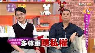 邰智源、邰靖 家裡有個學霸兒子!怎麼做到?小燕有約 20170504 (完整版)