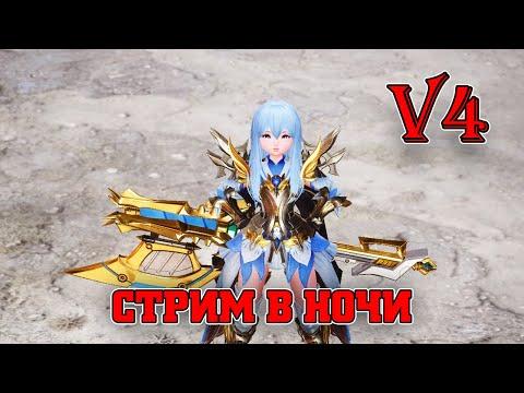 V4 GLOBAL v4 СТРИМ В НОЧИ / ЛОЛЬКА 860k + БМ  / V4 MAZDA PLAY MMORPG 2021