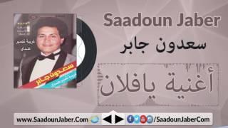 تحميل و مشاهدة Saadoun Jaber - Mawal W Ya Folan سعدون جابر - موال و أغنية يافلان سعدون جابر MP3