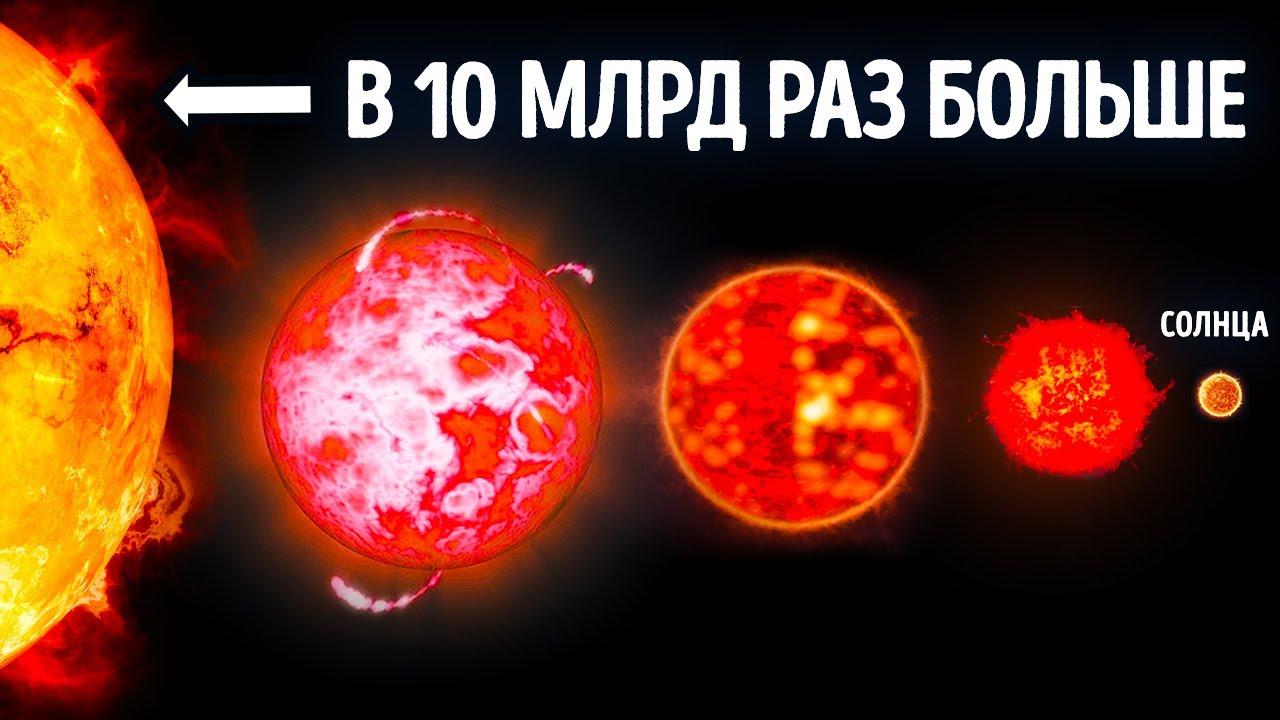 Звезда, которая тяжелее всей нашей Солнечной системы