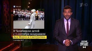 Вечерний Ургант. Новости отИвана. (04.09.2017)