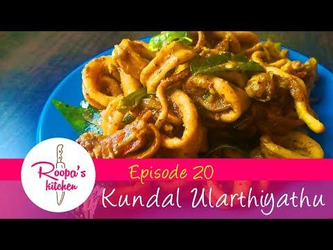 Kundal Ularthiyathu / Squid Roast