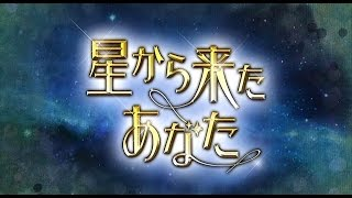 「星から来たあなた」第1話特別公開!