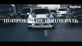 Попробуй не подпевать )))))