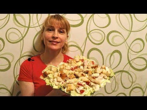Салат цезарь классический рецепт на праздничный стол