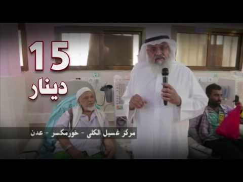 زيارة الدكتور محمد الشرهان رئيس مجلس ادارة جمعية صندوق اعانة المرضى - الى مركز غسيل الكلى - اليمن