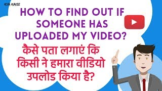 How to Find if somebody uploads my Video? YouTube Tips and Tricks by Kya Kaise in Hindi.