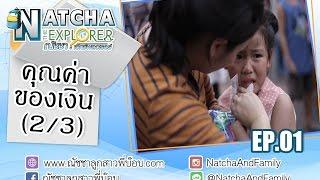 """Natcha The Explorer ภารกิจที่ 1 ตอน """"คุณค่าของเงิน"""" (2/3)"""