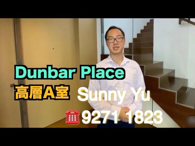 【#代理Sunny推介】Dunbar Place高層A室