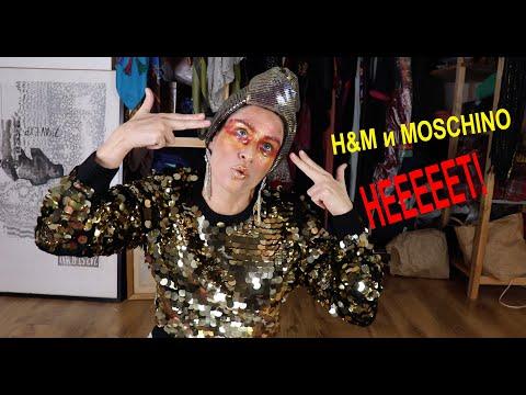 H&M и MOSCHINO: НЕ ПОКУПАЙТЕ ЭТО! видео