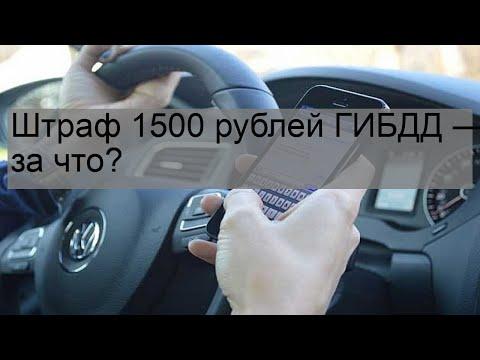 Штраф 1500 рублей ГИБДД — за что?