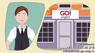 Go! English Chelyabinsk - безлимитный английский