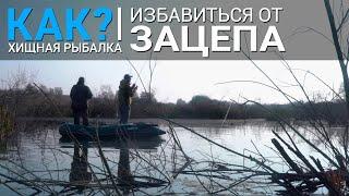 Освобождение рыболовного крючка от чего либо