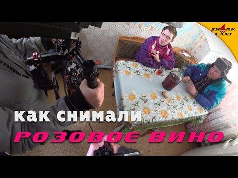 Элджей & Feduk - Розовое вино (ПАРОДИЯ)   Не Вошедшие Кадры