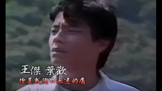王傑 Dave Wang & 葉歡 Augustine Yeh - 你是我胸口永遠的痛 You Are The Eternal Pain In My Heart (官方完整版MV)