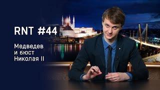 Медведев, Поклонская и бюст Николая II. RNT #44