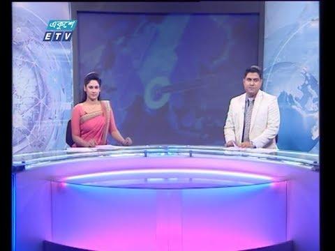 02 Pm News || দুপুর ০২ টার সংবাদ || 17 January 2020 || ETV News